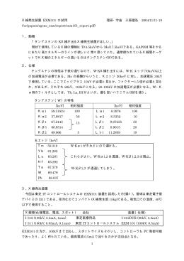 1 X線発生装置 EXM101 の試用 理研・宇宙 三原建弘 2004/11/11