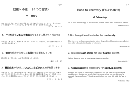 Road to recovery (Four habits) 回復への道 (4つの習慣)