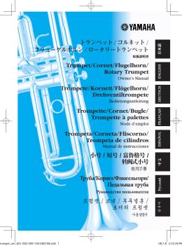 トランペット/コルネット/ フリューゲルホルン/ロータリートランペット Trumpet