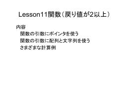 Lesson11関数(戻り値が2以上)