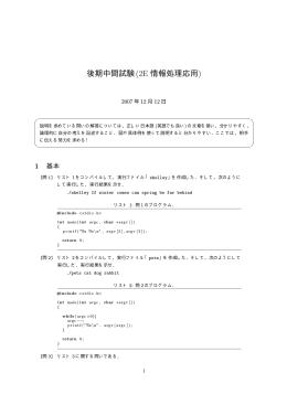 後期中間試験(2E 情報処理応用)