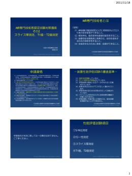 配布資料 - 神奈川 MRI技術研究会