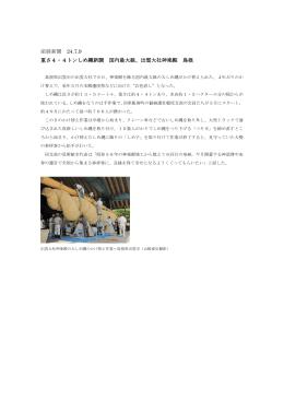 産経新聞 24.7.9 重さ4・4トンしめ縄新調 国内最大級、出雲大社神楽殿