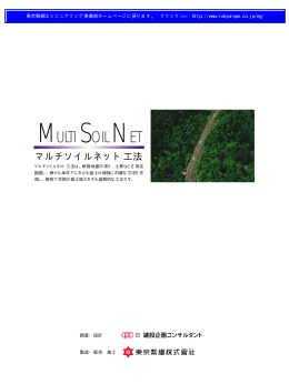 MULTI SOIL NET
