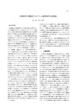 水稲栽培の機械化における土壌物理学的諸問題