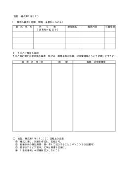 被害届の法的根拠 - todoke.client.jp