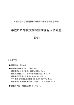 数学(PDF) - 大阪大学大学院情報科学研究科