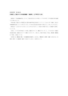 産経新聞 25.08.01 竹島記した最古の日本地図確認 島根県、江戸時代