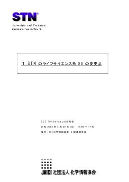 1.STN のライフサイエンス系 DB の変更点