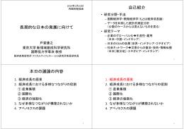 長期的な日本の発展に向けて 自己紹介 本日の議論の内容