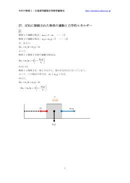 27.ばねに接続された物体の運動と力学的エネルギー ( ) ( )