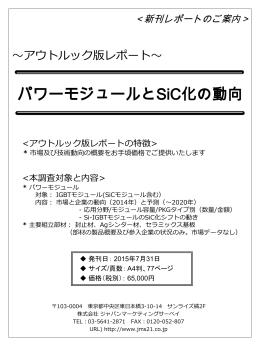 パワーモジュールとSiC化の動向 - ジャパンマーケティングサーベイ