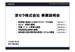 京セラ株式会社事業説明会