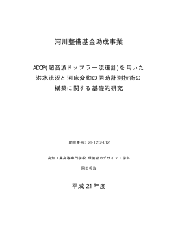 ADCP(超音波ドップラー流速計)