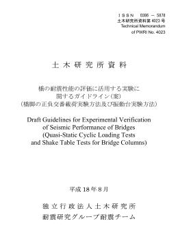 橋の耐震性能の評価に活用する実験に関するガイドライン