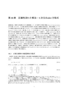 第16章 圧縮性流れの解法 |1次元Euler方程式