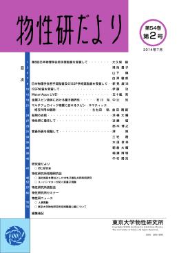 全編PDF - 東京大学物性研究所