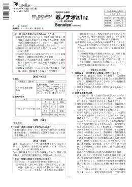 添付文書 - 医薬品情報データベース