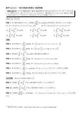 数学 A2 §11 一般の領域の重積分 演習問題