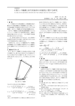 4節リンク機構と非円形歯車の同値性に関する研究 A study of an