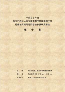 報告書 - 国立舞鶴工業高等専門学校