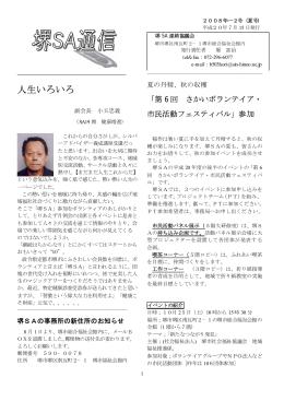 人生いろいろ - 大阪府シルバーアドバイザー連絡協議会