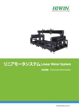 リニアモータシステム