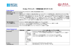 E-idea プロジェクト 中間報告書( 2010 年 12 月)
