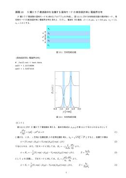 光導波路(3)