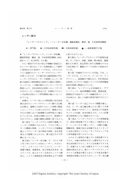 レーザー新刊