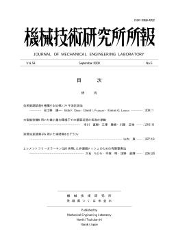 機械技術研究所所報Vol.54 (2000), No.5
