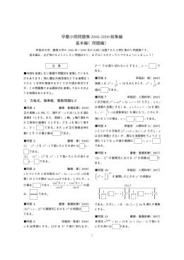 早慶小問問題集 2006-2008総集編 基本編(問題編)