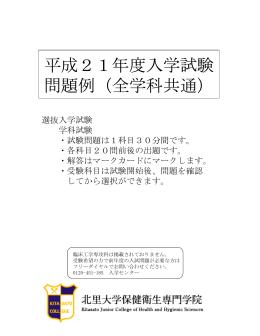 平成21年度入学試験 問題例(全学科共通)