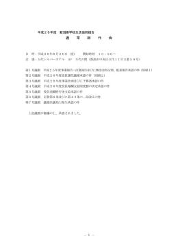 通 常 総 代 会 - 新潟県学校生活協同組合