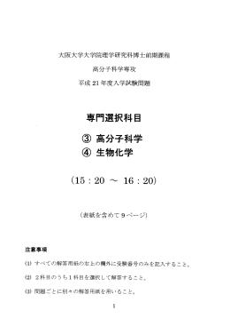専 】選択科目 - 大阪大学理学部化学科