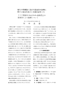 Page 1 Page 2 Page 3 婦人の性織能に及ぼす温泉浴の影響に関する