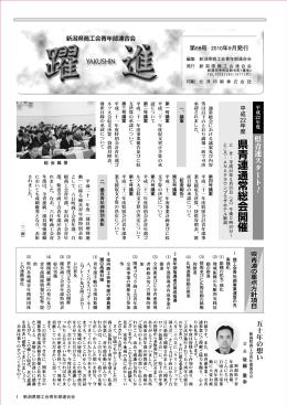 県青連通常総会開催 - 新潟県商工会青年部連合会