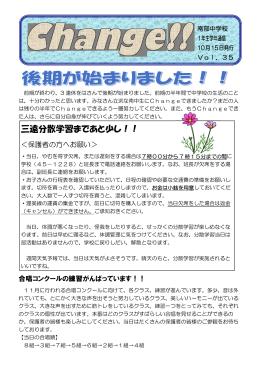 三遠分散学習まであと少し!!