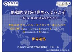 こちらから - 大阪大学SEEDSプログラム