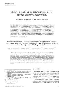 1A-1 - 情報処理学会九州支部