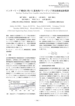 インターリーブ構成を用いた基地局パワーアンプ用包絡線追跡電源