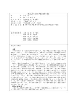 博士論文の要旨及び審査結果の要旨 氏 名 山本 恵 学 位 博 士( 理学