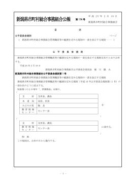 第174号 - 新潟県市町村総合事務組合