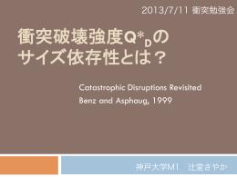 衝突破壊強度Q* の サイズ依存性とは?