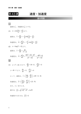 数学Ⅲ第43講