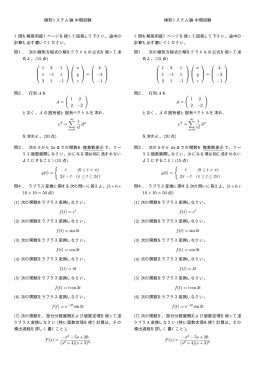 問題・解答例 (配点は問題文の中)