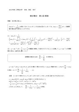 微分積分 第6回解答 - 新庄玲子のHomePage