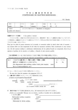 学 校 心 臓 検 診 問 診 票 CUESTIONARIO DE
