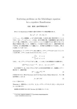 Scattering problems on the Schrödinger equation for a repulsive