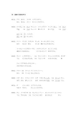 39. 道端で兄弟を弔う 001A:アラ Bサン ドゴサ イグドゴダベ。 あら Bさん